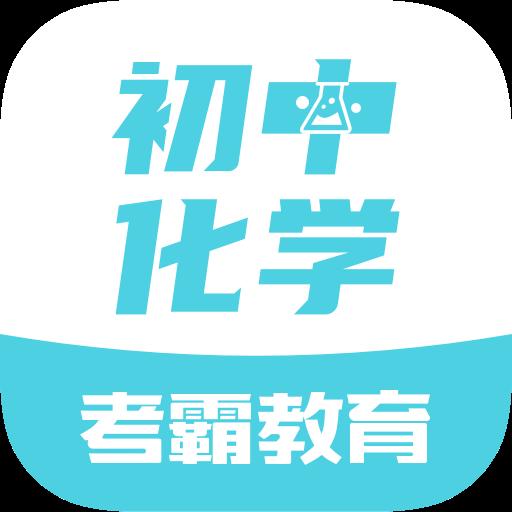 广州初中化学app1.2.4