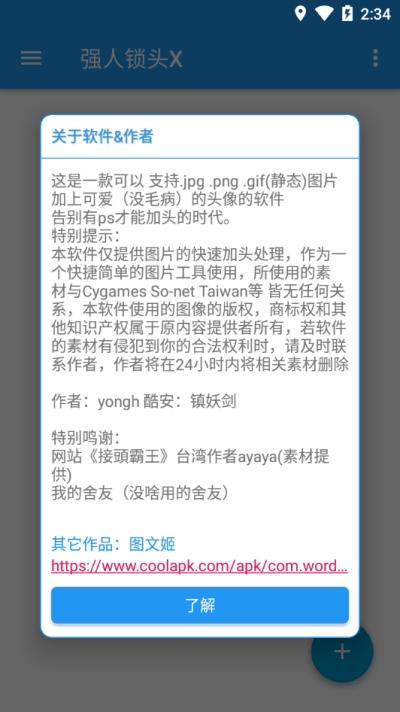王者荣耀换头软件 2.32最新版