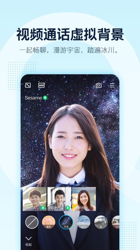 QQ日本版2020 v6.0.3安卓版
