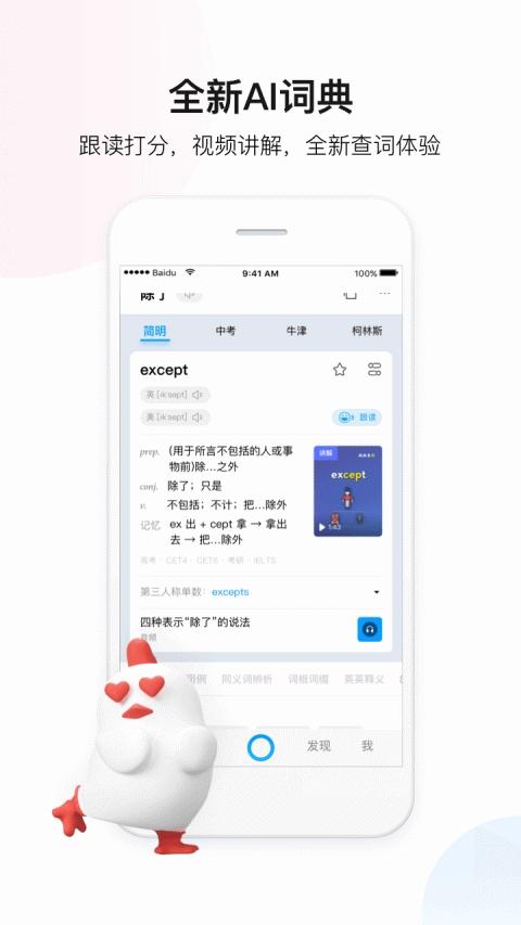 百度翻译app V9.1.0 官方安卓版