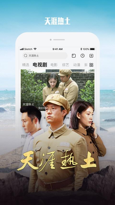 乐视视频app V9.26.1 官方通用版