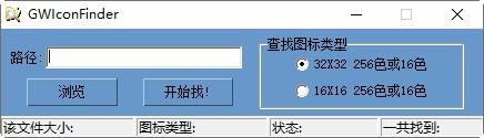 图标提取工具GWIconFinder v1.1 免费版