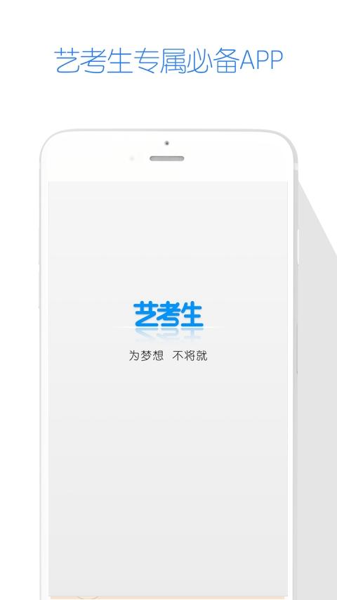 2020艺考生成绩查询app