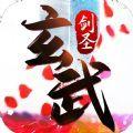 玄武剑圣九游版