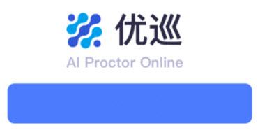 优巡app_AI云监考app_优巡监考系统安卓下载