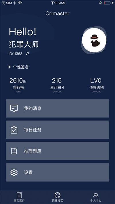Crimaster犯罪大师app官方版 v1.2.0