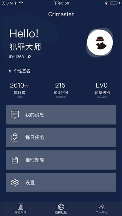 Crimaster犯罪大师app微信登录版 v1.2.0
