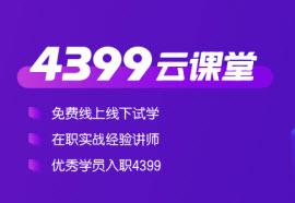 4399云课堂app_4399云课堂安卓_4399云课堂手机下载