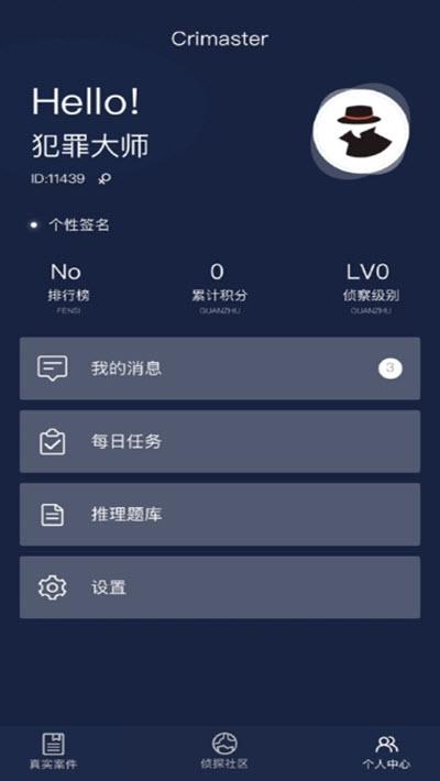 唐探2犯罪大师app v1.2.0 安卓最新版