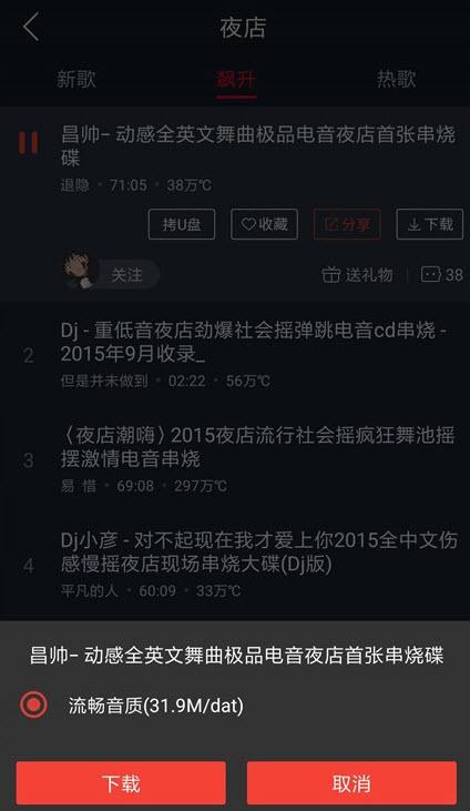 DJ多多�件��舾呒�版app V4.3.18安卓最新版