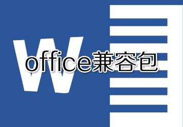 office兼容包下载_office兼容包全版本下载