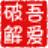 QQ权限管理工具(禁止任何人添加好友)v1.0.0
