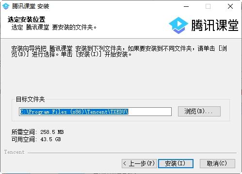 腾讯课堂电脑客户端 v2.0.1.48 官方最新版