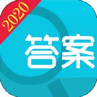 作业拍照答案2020版