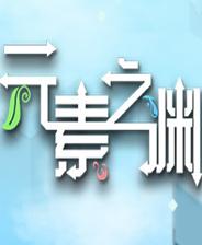 元素之渊Elemental Abyss简体中文免安装版