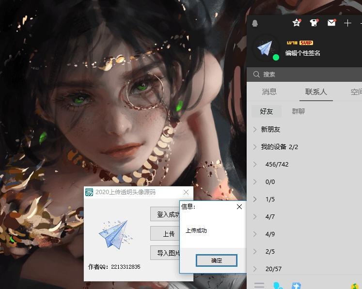 2020上传透明头像源码+成品 V1.0最新版
