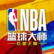 NBA篮球大师全明星手游