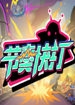 节奏快打(Rhythm Fighter) 官方中文版