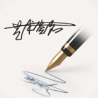 明星艺术签名设计_v4.3最新