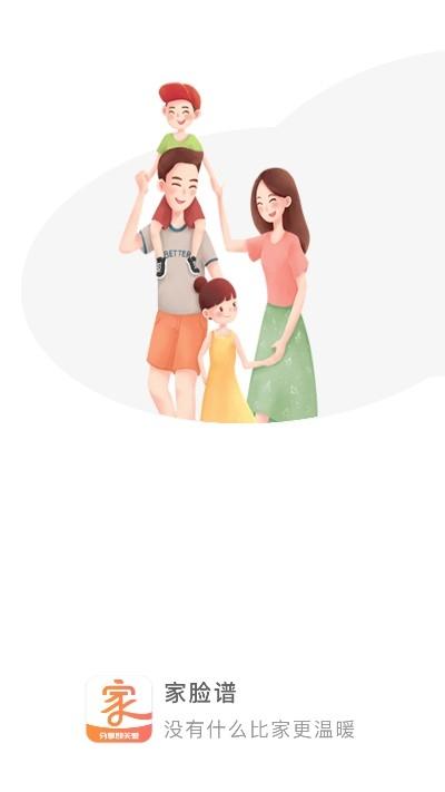 家脸谱(家庭社交) v0.3.7