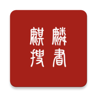麒麟搜书清爽版