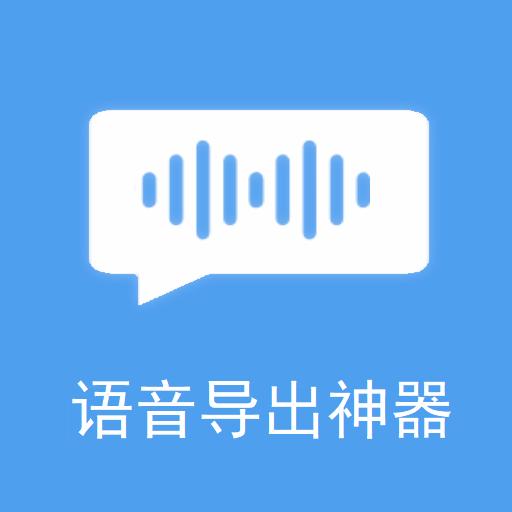 语音导出2.0.0会员破解版安卓版
