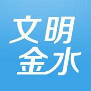 文明金水管理app