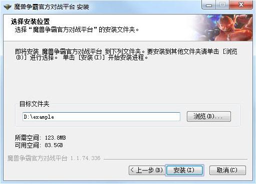 魔兽争霸官方对战平台 v2.0.86 网易官方版