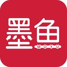 墨鱼小说(阅读赚钱)