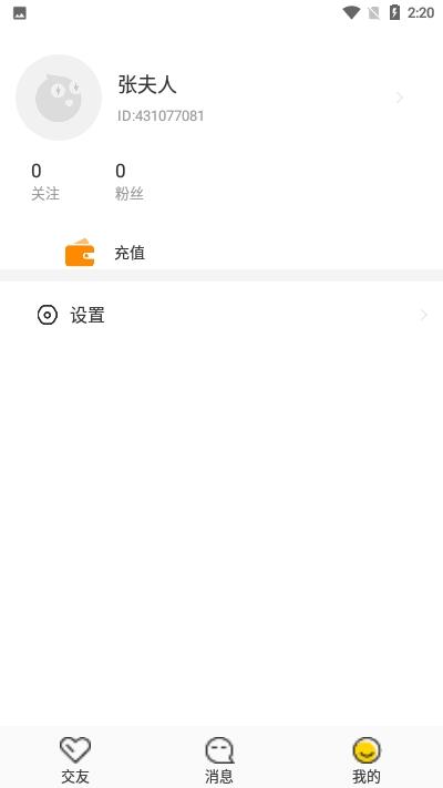 处电交友app 2.0.0.3安卓版