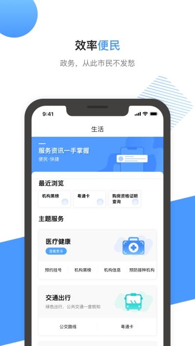 莞家政务app V1.0.26