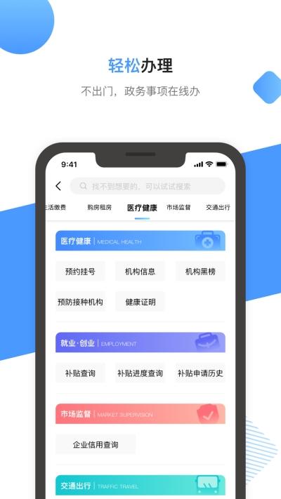 莞家政务app