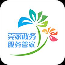 莞家政务最新版V1.0.26