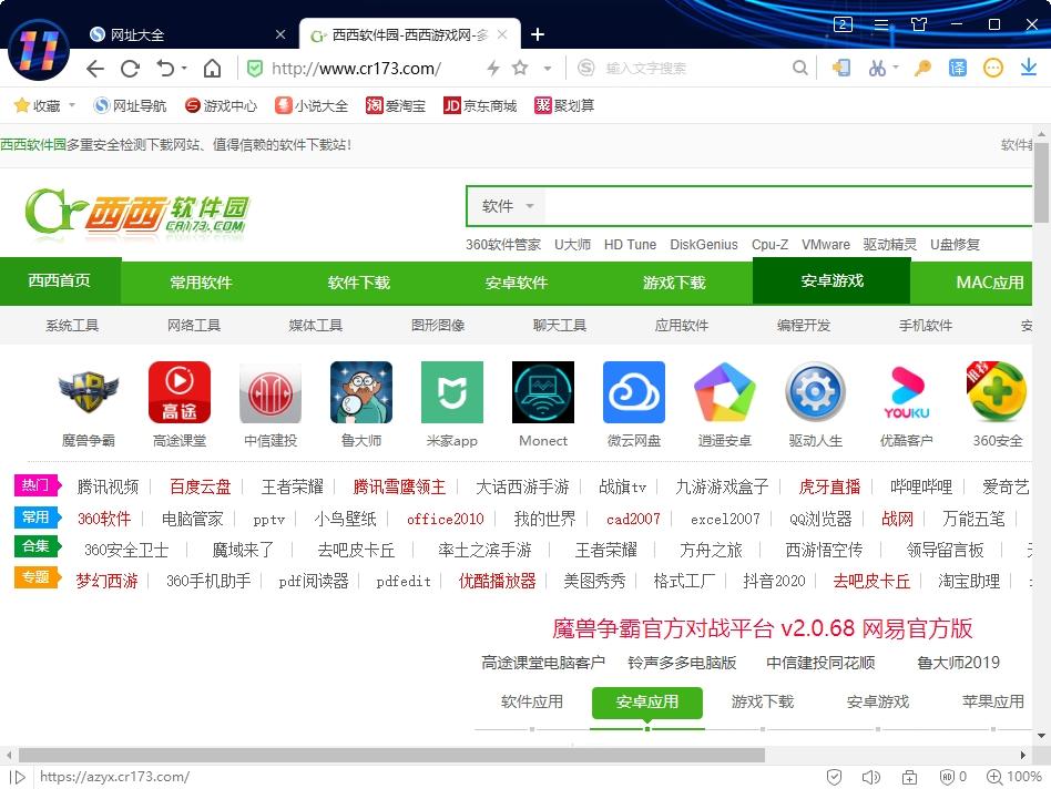 搜狗浏览器 v11.0.0.33862 官方正式版