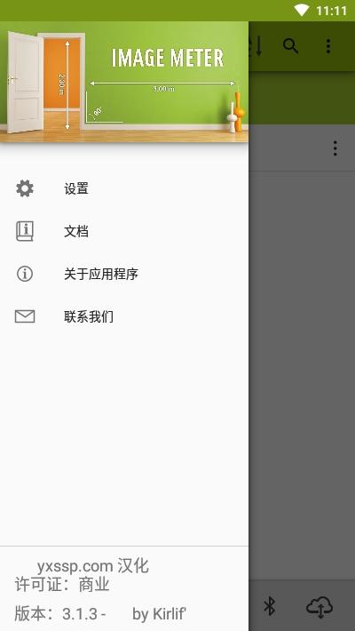 ImageMeter汉化破解版 v3.5.7 激活授权版