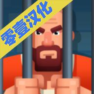 监狱帝国大亨汉化破解版