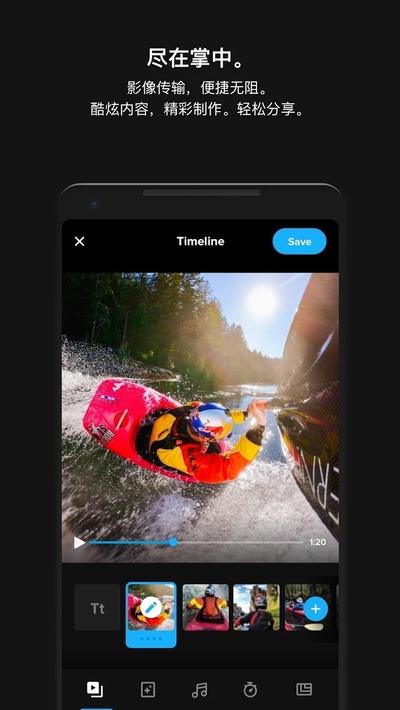 GoPro相机app