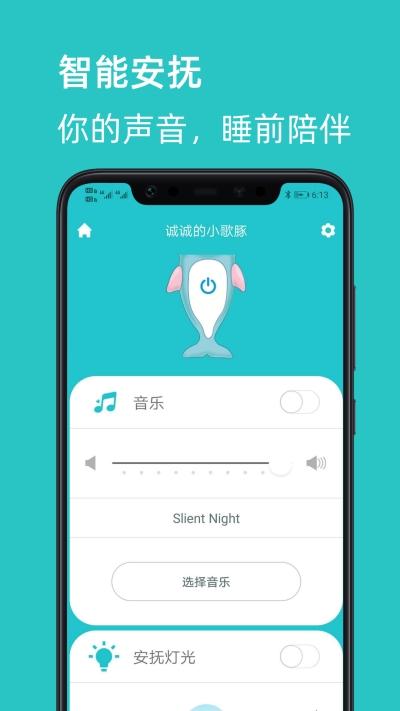 小歌豚(摇篮曲儿歌) v1.5.3