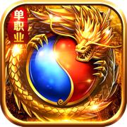 火龙战神传奇v1.0