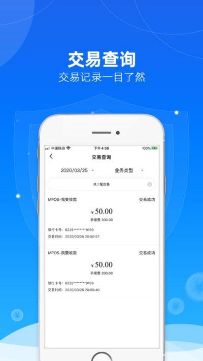 招钱宝贝(商家收款)
