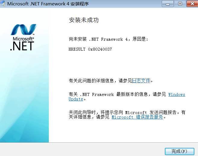 安装.net framework 4.0失败 提示hresult 0x80240037