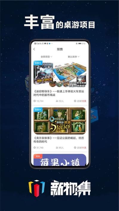 新物集app