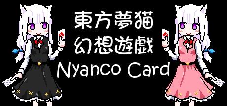 东方梦猫幻想游戏(Nyanco Card)