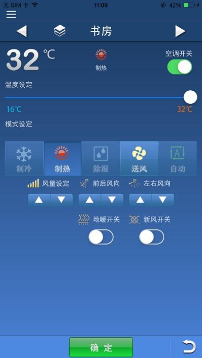 大金手机空调遥控器DS-AIR