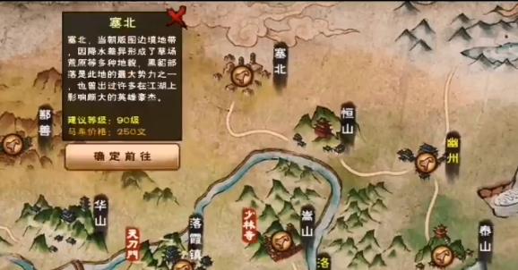《烟雨江æ1–》塞北地图进å…¥æ–1æ3•