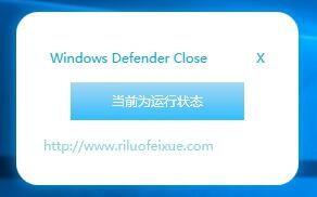 defender关闭工具(Windows Defender Close) v1.0免费版