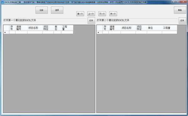投标助手(校对清单) v1.1官方版