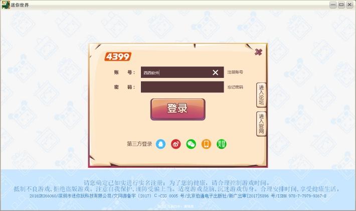 4399迷你世界pc版 0.45.0 官方最新版