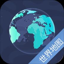 世界地图手机版
