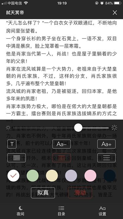 笔趣阁极速版 2.0.6.7安卓版